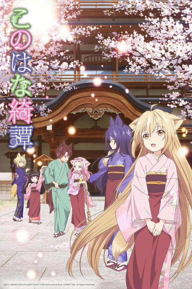 Anime Review: Konohana Kitan